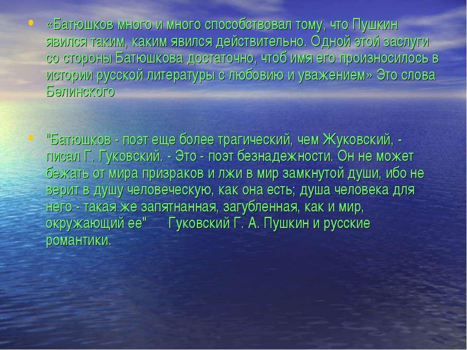 «Батюшков много и много способствовал тому, что Пушкин явился таким, каким яв...
