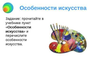Особенности искусства Задание: прочитайте в учебнике пункт «Особенности искус...