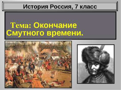 Тема: Окончание Смутного времени. История Россия, 7 класс