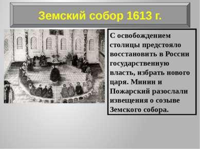 С освобождением столицы предстояло восстановить в России государственную влас...