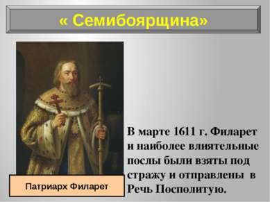 В марте 1611 г. Филарет и наиболее влиятельные послы были взяты под стражу и ...