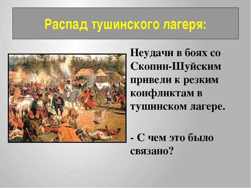 Неудачи в боях со Скопин-Шуйским привели к резким конфликтам в тушинском лаге...