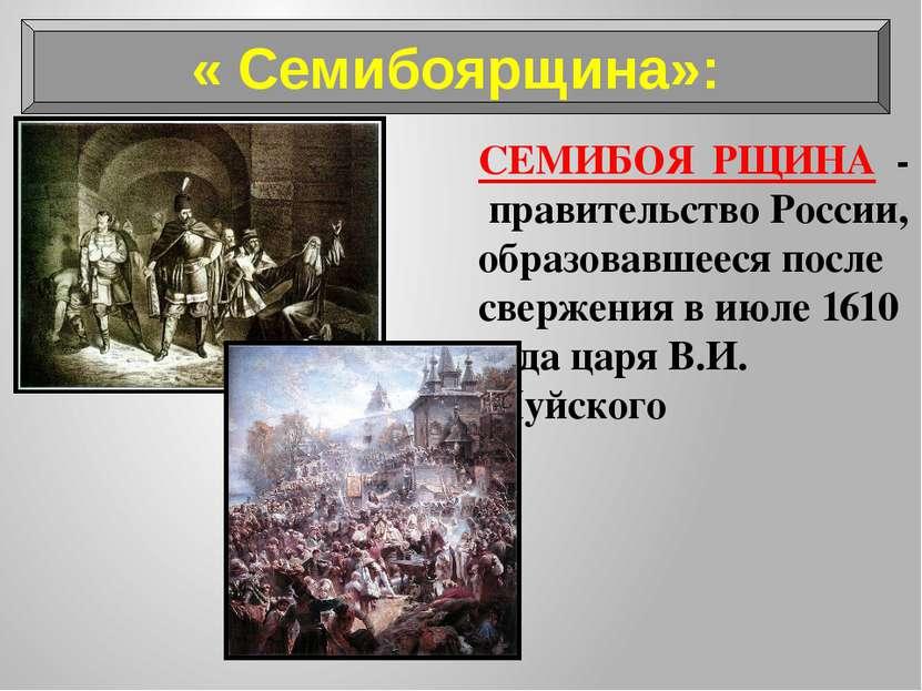 « Семибоярщина»: СЕМИБОЯ РЩИНА - правительство России, образовавшееся после с...