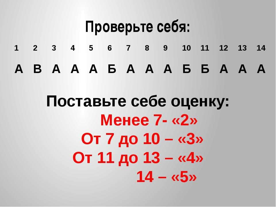 Проверьте себя: Поставьте себе оценку: Менее 7- «2» От 7 до 10 – «3» От 11 до...