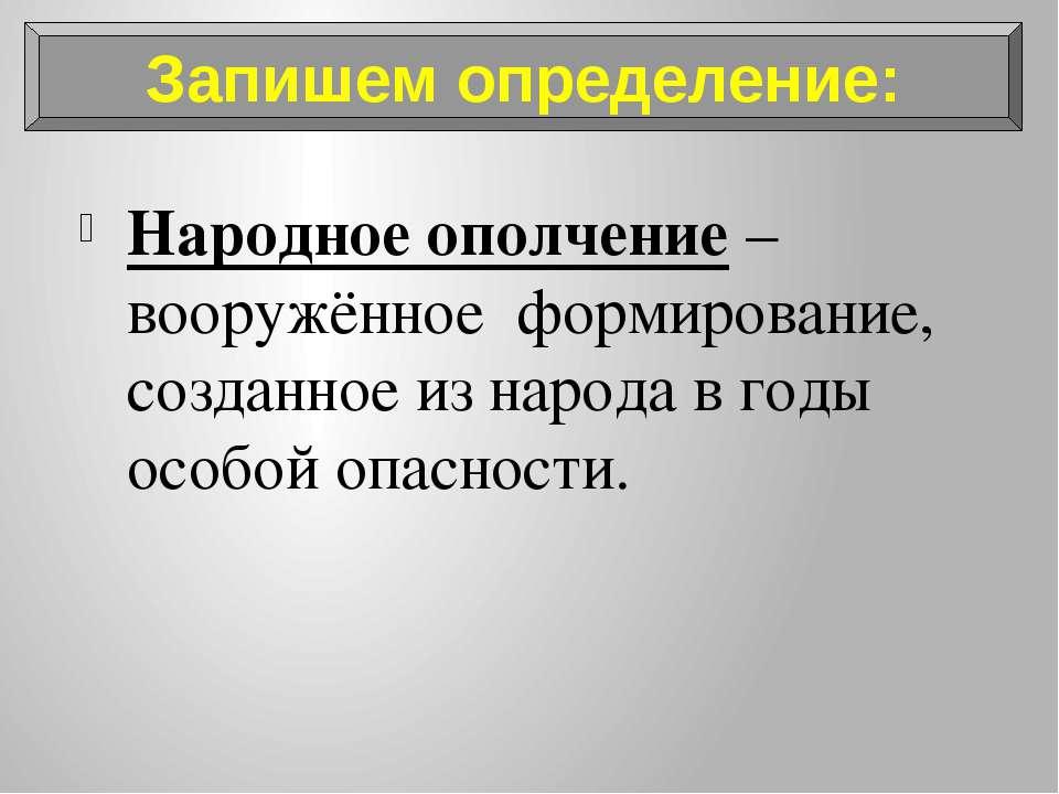 Народное ополчение – вооружённое формирование, созданное из народа в годы осо...