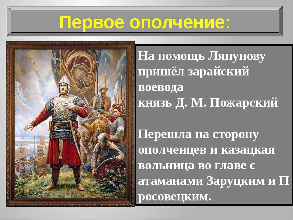 На помощь Ляпунову пришёл зарайский воевода князьД.М.Пожарский Перешла на ...