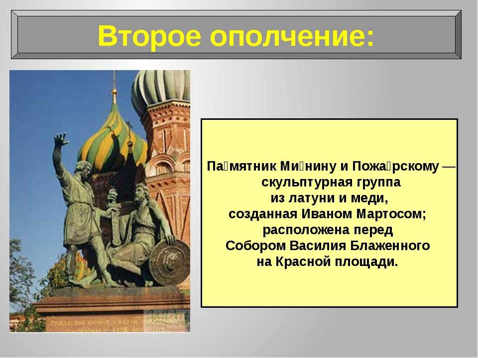 Па мятник Ми нину и Пожа рскому— скульптурная группа из латуни и меди, созда...