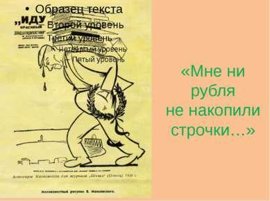 «Мне ни рубля не накопили строчки…»