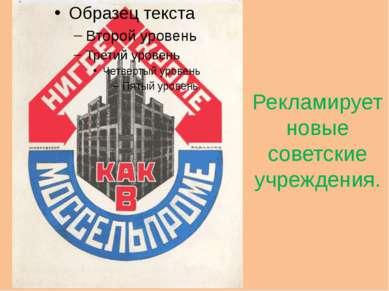 Рекламирует новые советские учреждения.