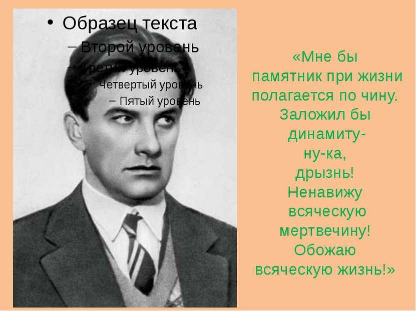 «Мне бы памятник при жизни полагается по чину. Заложил бы динамиту- ну-ка, др...