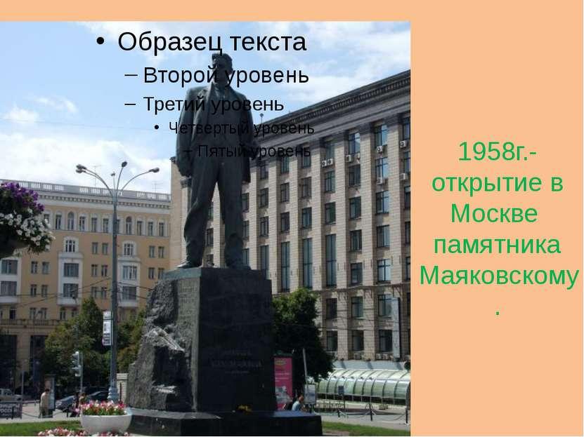 1958г.- открытие в Москве памятника Маяковскому.