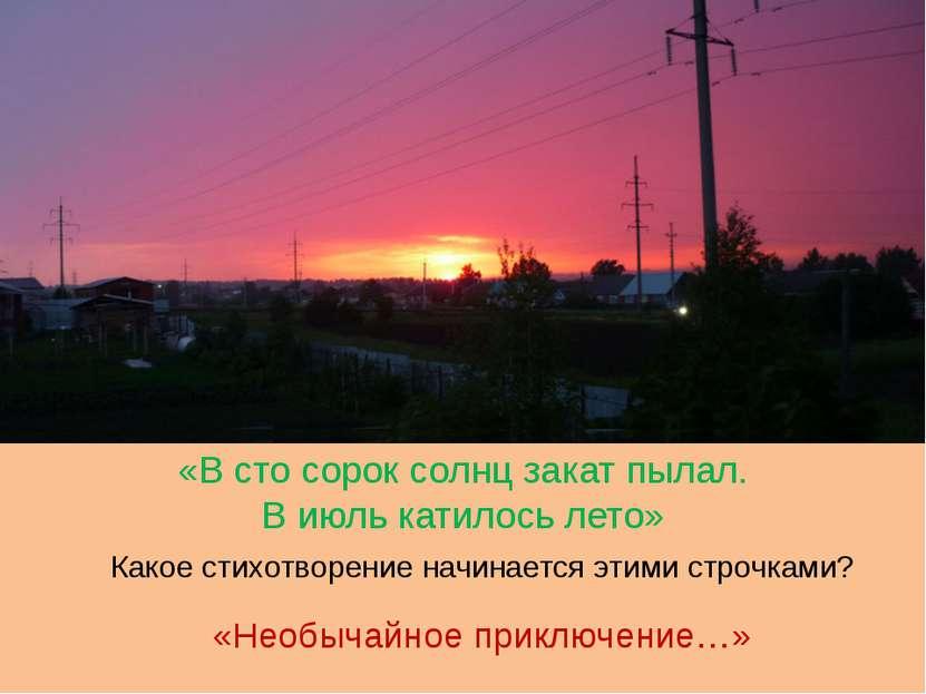 «В сто сорок солнц закат пылал. В июль катилось лето» Какое стихотворение нач...