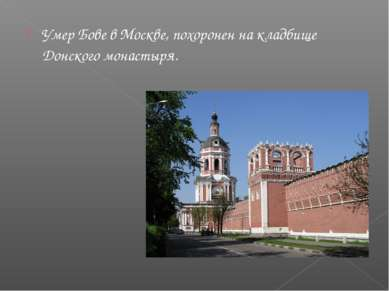 Умер Бове в Москве, похоронен на кладбище Донского монастыря.