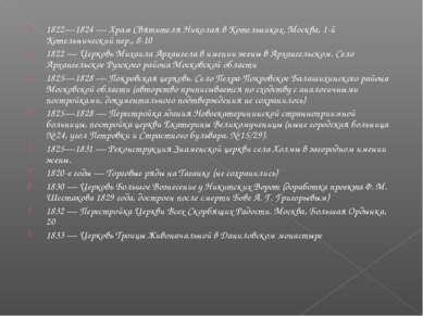 1822—1824 — Храм Святителя Николая в Котельниках. Москва, 1-й Котельнический ...