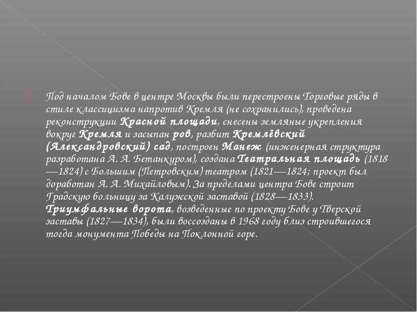 Под началом Бове в центре Москвы были перестроены Торговые ряды в стиле класс...