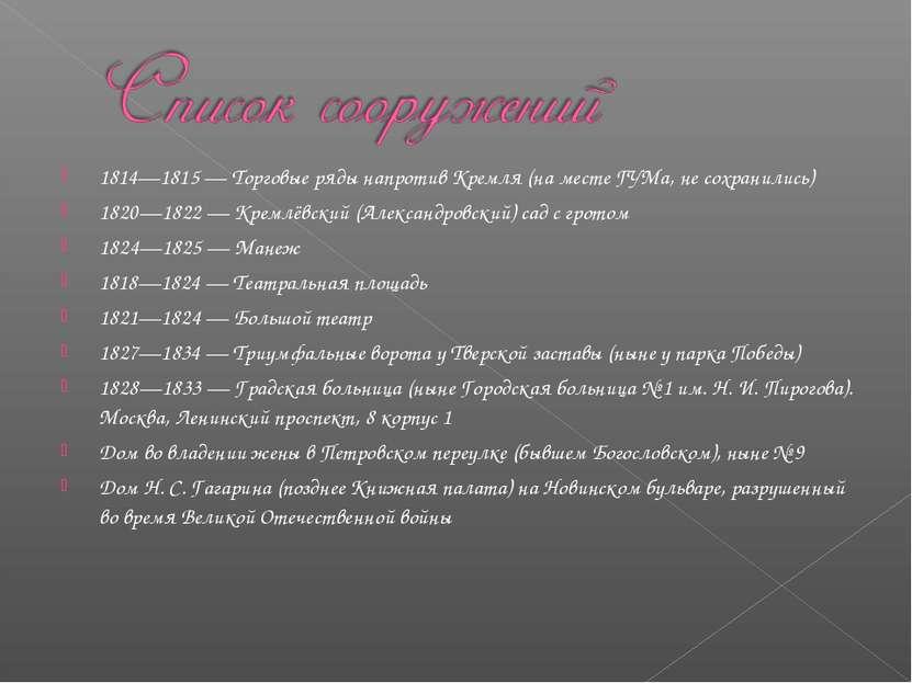 1814—1815 — Торговые ряды напротив Кремля (на месте ГУМа, не сохранились) 182...