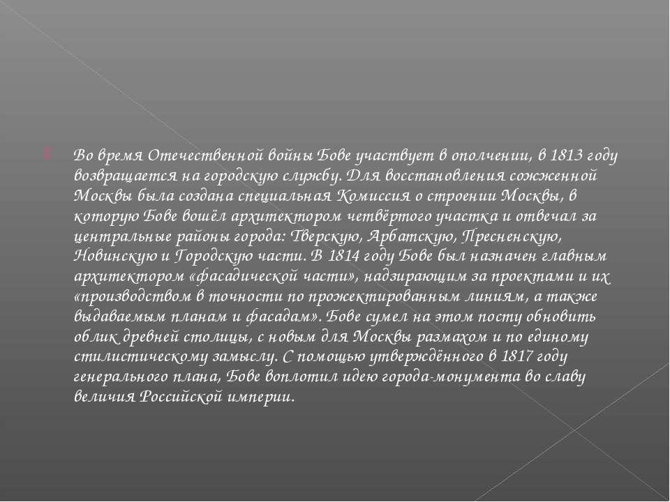 Во время Отечественной войны Бове участвует в ополчении, в 1813 году возвраща...
