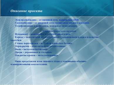 Описание проекта Электроснабжение – от внешней сети, напряжение 220В. Газосна...