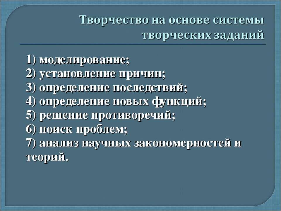 1) моделирование; 2) установление причин; 3) определение последствий; 4) опре...