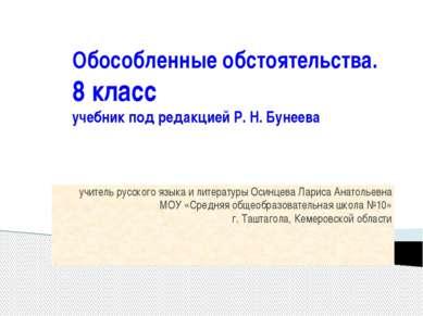 Обособленные обстоятельства. 8 класс учебник под редакцией Р. Н. Бунеева учит...