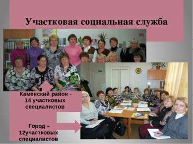 Участковая социальная служба Город – 12участковых специалистов Каменский райо...