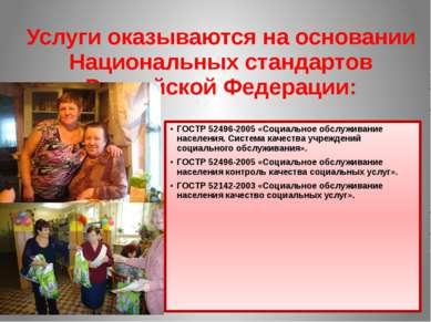 Услуги оказываются на основании Национальных стандартов Российской Федерации:...