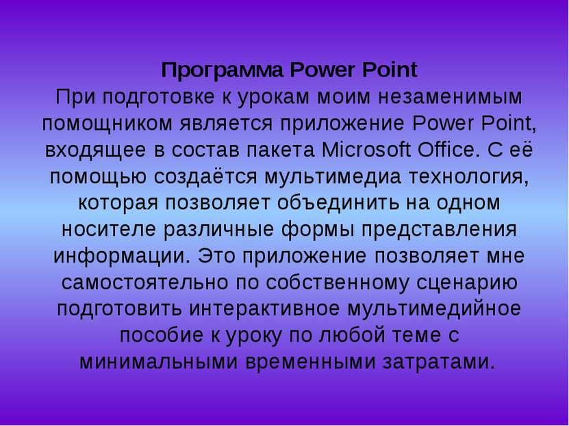 Программа Power Рoint При подготовке к урокам моим незаменимым помощником явл...
