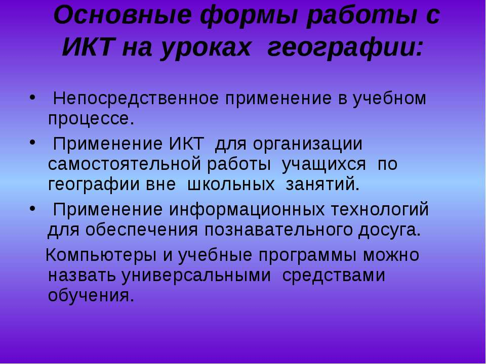 Основные формы работы с ИКТ на уроках географии: Непосредственное применение ...