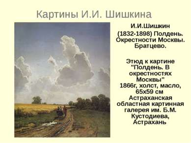 Картины И.И. Шишкина И.И.Шишкин (1832-1898) Полдень. Окрестности Москвы. Брат...