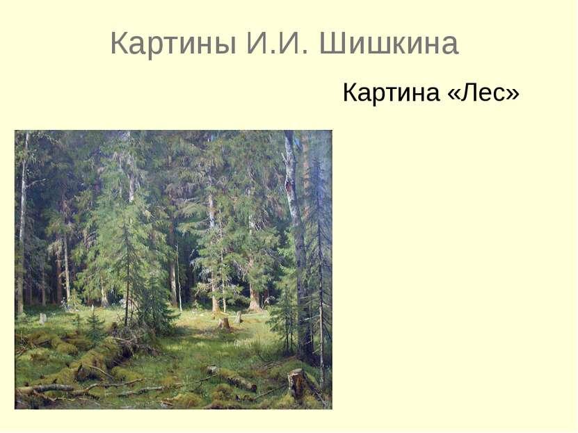 Картины И.И. Шишкина Картина «Лес»