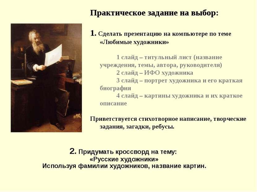 2. Придумать кроссворд на тему: «Русские художники» Используя фамилии художни...