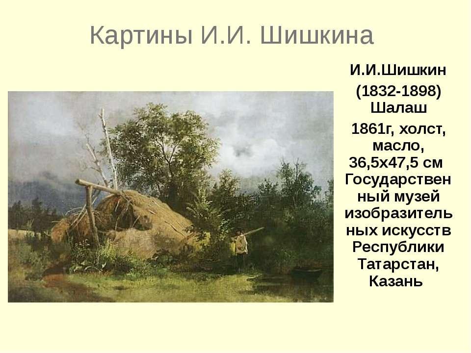 Картины И.И. Шишкина И.И.Шишкин (1832-1898) Шалаш 1861г, холст, масло, 36,5x4...