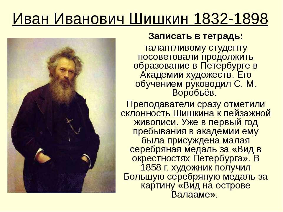 Иван Иванович Шишкин 1832-1898 Записать в тетрадь: талантливому студенту посо...