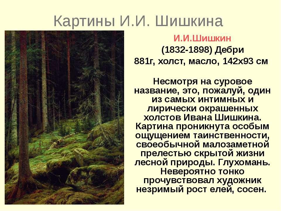 Картины И.И. Шишкина И.И.Шишкин (1832-1898) Дебри 881г, холст, масло, 142x93 ...