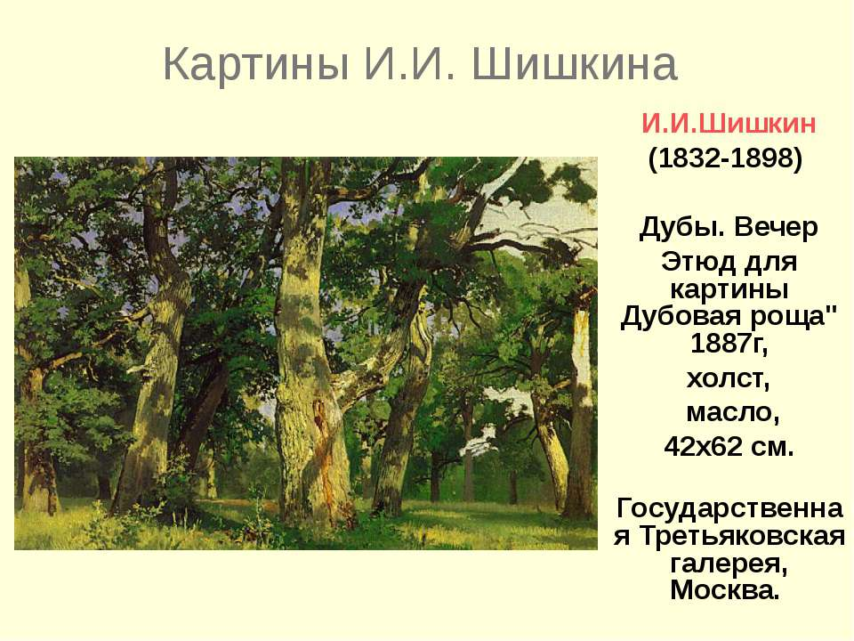 Картины И.И. Шишкина И.И.Шишкин (1832-1898) Дубы. Вечер Этюд для картины Дубо...