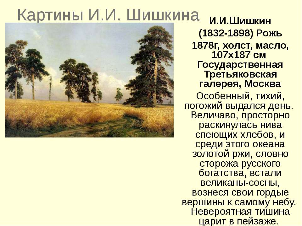 Картины И.И. Шишкина И.И.Шишкин (1832-1898) Рожь 1878г, холст, масло, 107x187...
