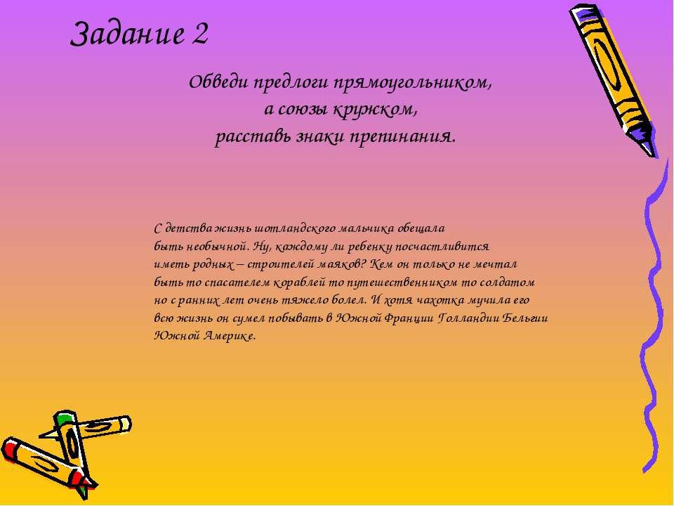 Задание 2 Обведи предлоги прямоугольником, а союзы кружком, расставь знаки пр...