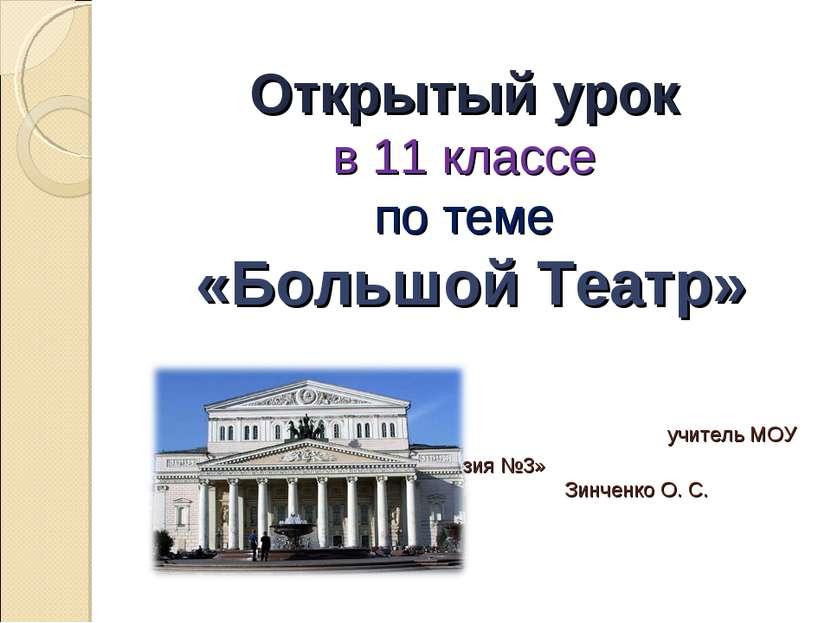 Открытый урок в 11 классе по теме «Большой Театр» учитель МОУ «Гимназия №3» З...