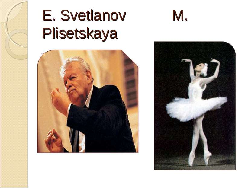 E. Svetlanov M. Plisetskaya