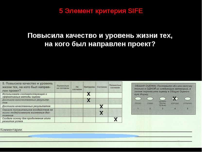 5 Элемент критерия SIFE Повысила качество и уровень жизни тех, на кого был на...