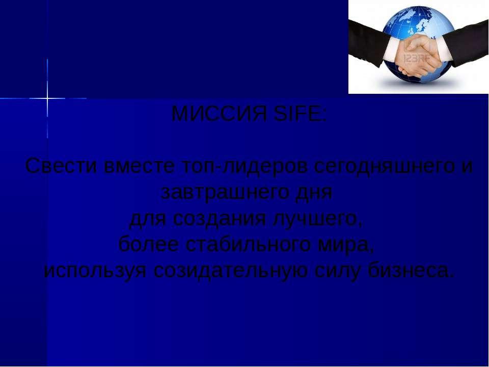 МИССИЯ SIFE: Свести вместе топ-лидеров сегодняшнего и завтрашнего дня для соз...