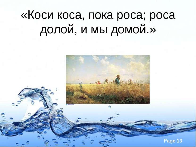 «Коси коса, пока роса; роса долой, и мы домой.» Page *