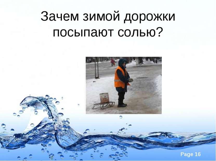 Зачем зимой дорожки посыпают солью? Page *