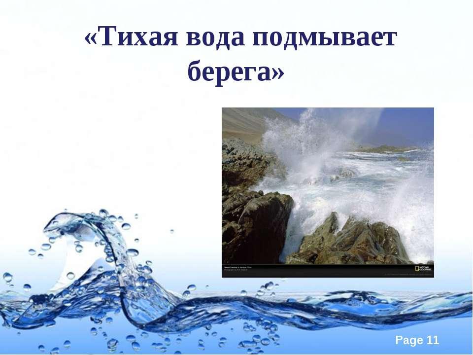 «Тихая вода подмывает берега» Page *