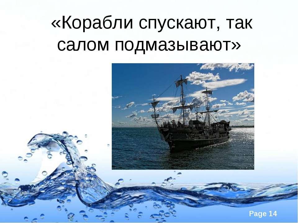 «Корабли спускают, так салом подмазывают» Page *