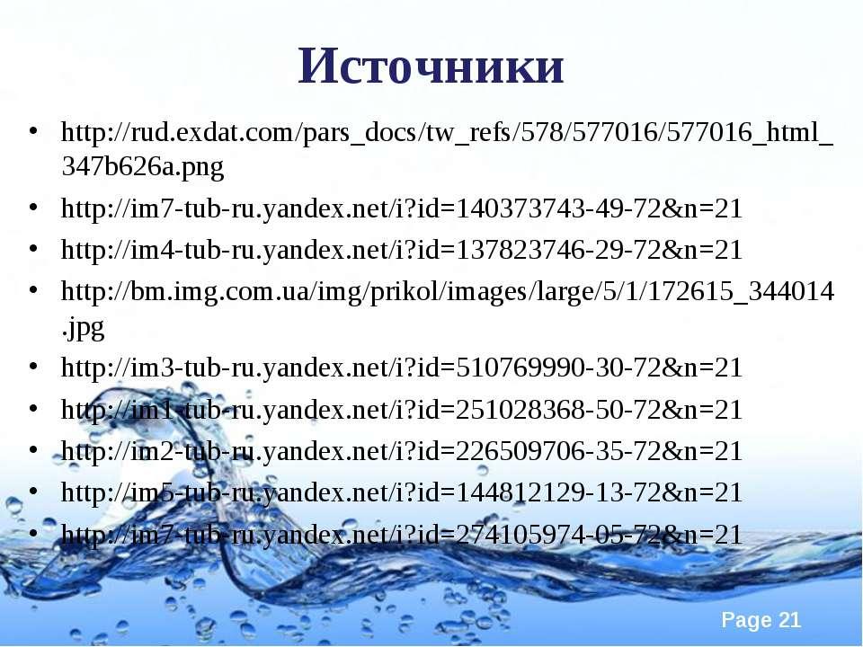 Источники http://rud.exdat.com/pars_docs/tw_refs/578/577016/577016_html_347b6...