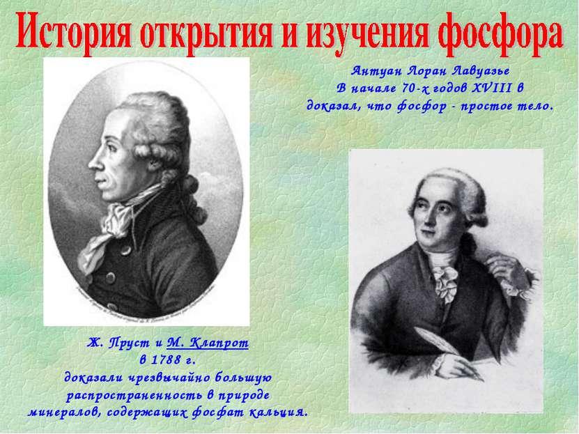 Ж. Пруст и М. Клапрот в 1788 г. доказали чрезвычайно большую распространеннос...