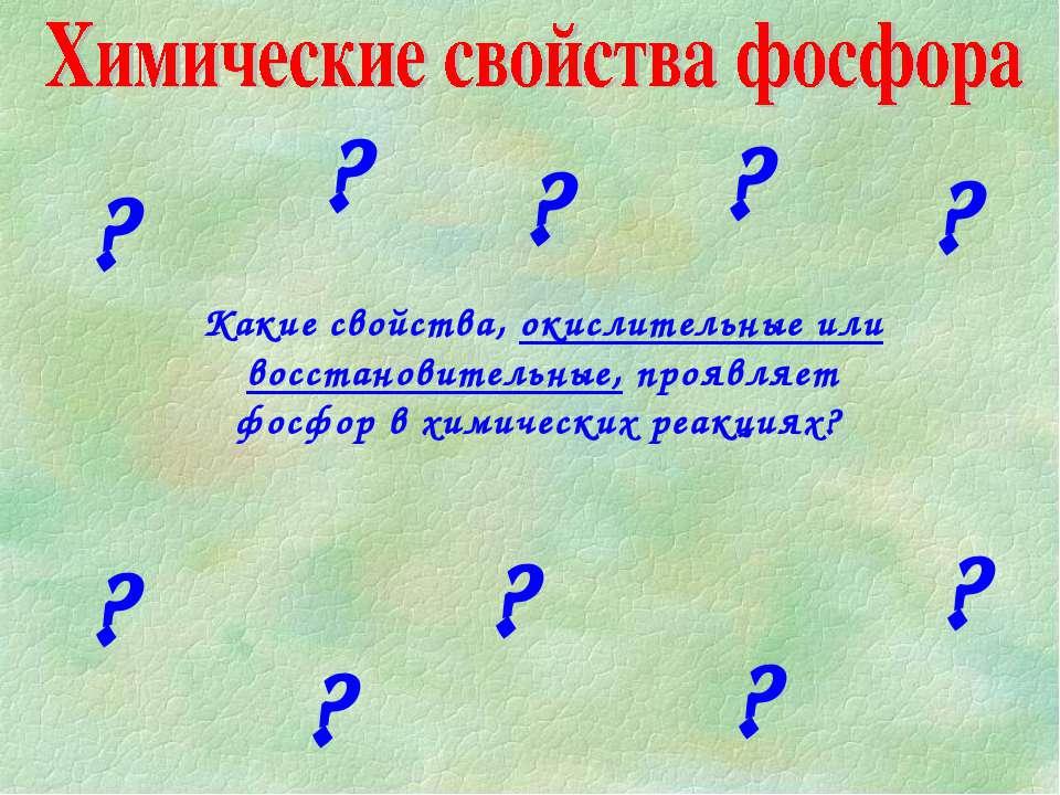 ? ? ? ? ? ? ? ? ? Какие свойства, окислительные или восстановительные, проявл...