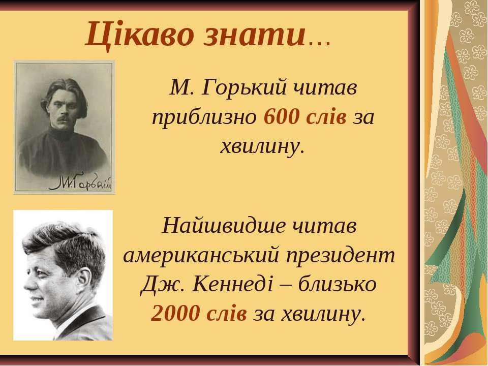 Цікаво знати… М. Горький читав приблизно 600 слів за хвилину. Найшвидше читав...