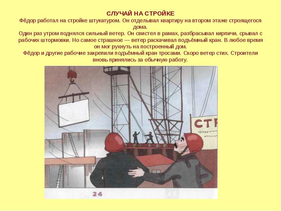СЛУЧАЙ НА СТРОЙКЕ Фёдор работал на стройке штукатуром. Он отделывал квартиру ...